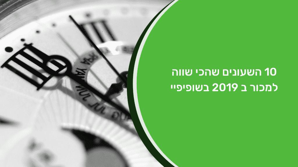 10 השעונים שהכי שווה למכור ב 2019 בשופיפיי