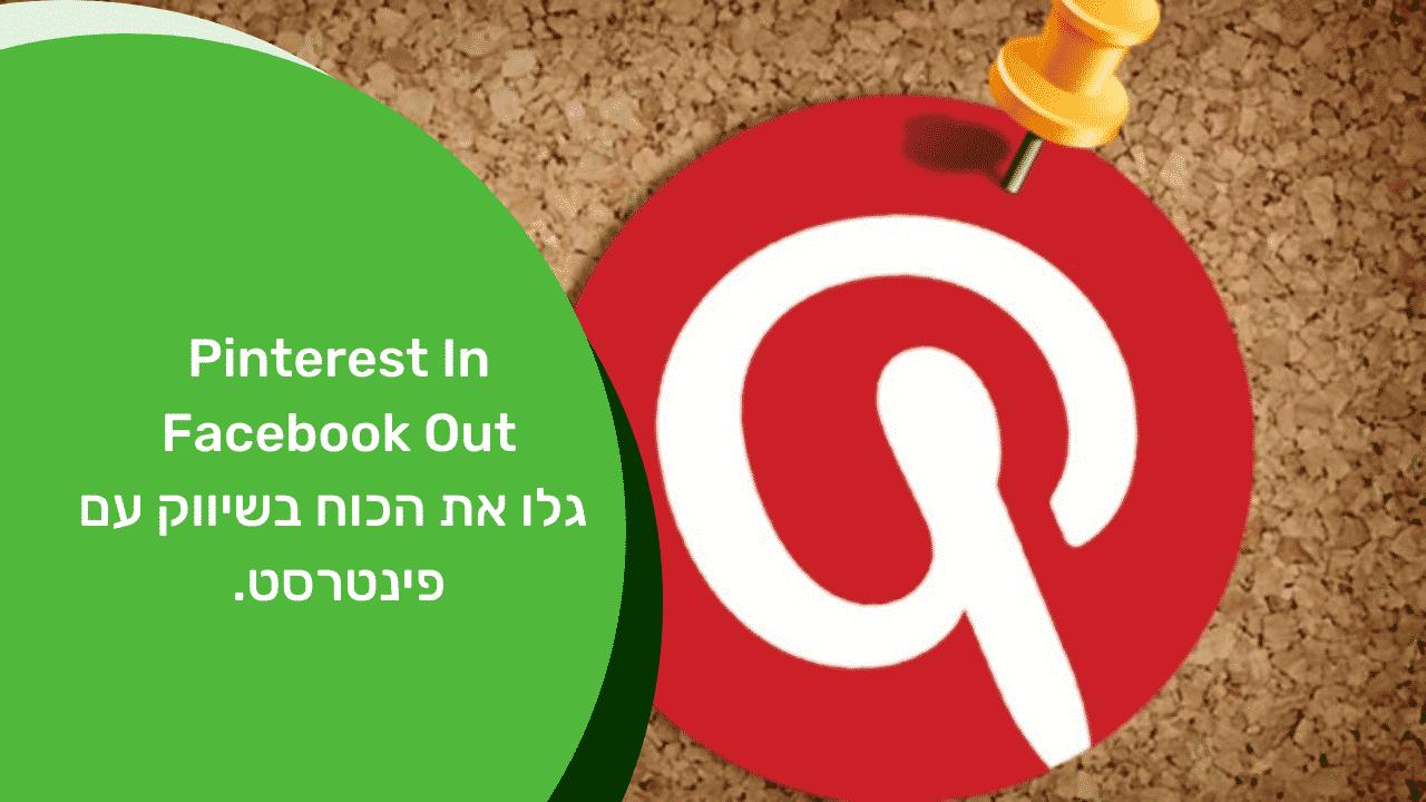 Pinterest In Facebook Out גלה את הכוח בשיווק עם פינטרסט.